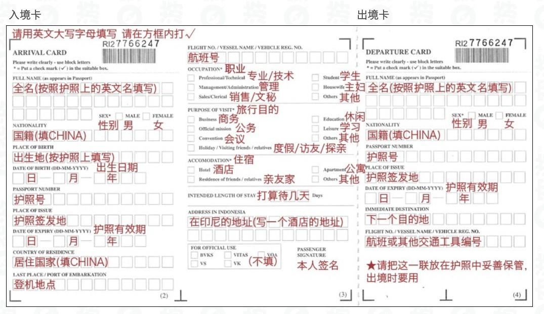 巴厘岛签证及印尼出入境卡样板和离境税