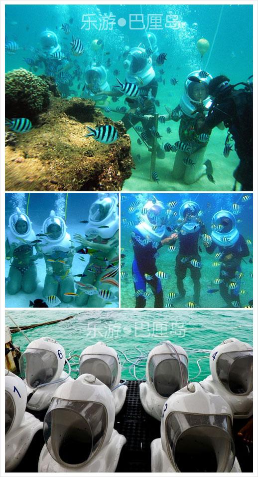 巴厘岛南湾水上活动中心 海底漫步(sea walker)+海底喂奶项目预订!巴厘岛自由行活动代理预定!14.jpg