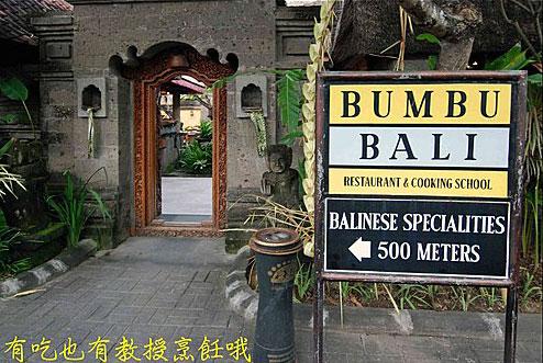 Bumbu Bali 3.jpg