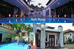 巴厘岛SPA预订:库塔女王SPA馆代理预订 Bali Ratu Spa 自由行SPA预定