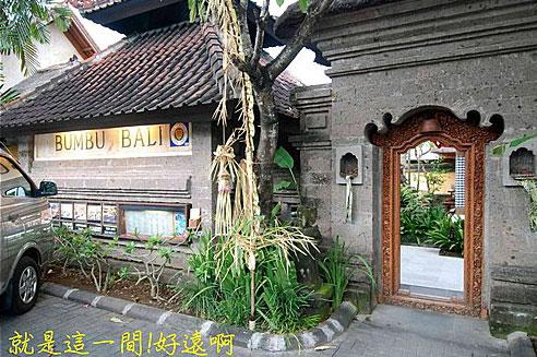Bumbu Bali 4.jpg