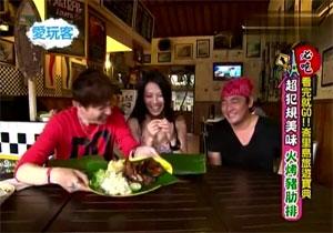 爱玩客2013年12月16期——巴厘岛旅游攻略大盘点视频