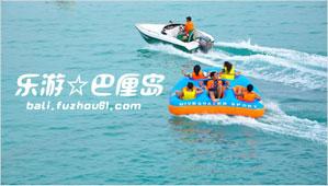 巴厘岛自由行旅游代理 南湾水上活动一日游 甜甜圈Donut Boat预订