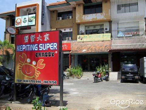 蟹蟹大家(Kepiting Super)