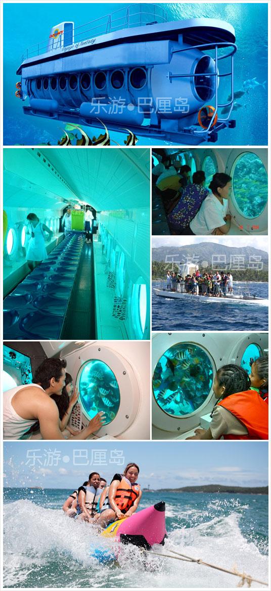 巴厘岛一日游代理预定 潜水艇+东海岸阿姆湾(Amuk Bay)海滩俱乐部水上活动 Odyssey奥德希潜艇