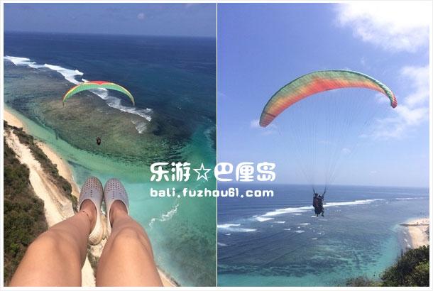 巴厘岛滑翔伞4.jpg