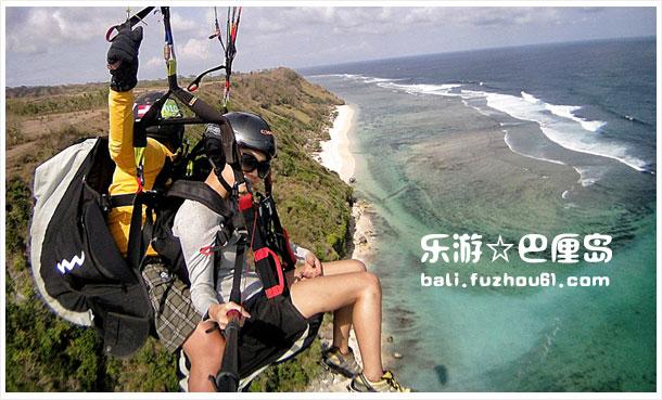 巴厘岛滑翔伞2.jpg