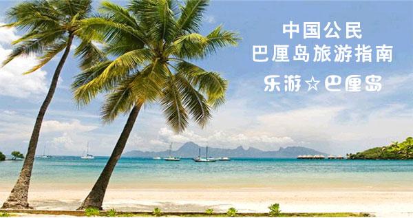 巴厘岛旅游指南.jpg