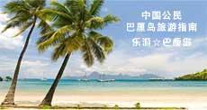 中国公民巴厘岛旅游遇事求助电话大全