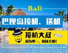 巴厘岛接机送机预定 巴厘岛自由行机场接机攻略(含巴厘岛入境卡、申报单填写教程和巴厘岛机场WIFI设置教程)