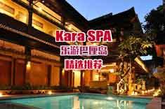 巴厘岛SPA按摩预订 库塔区Kaya SPA 凯雅SPA馆 旅游自由行预定项目