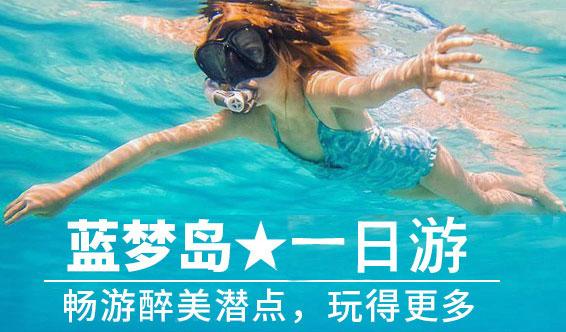 蓝梦岛一日游.jpg