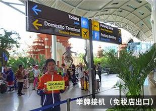 巴厘岛接机 24小时中文服务 专车接送 可夜间接机